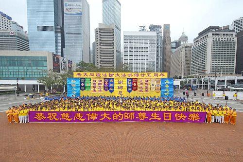 香港法轮功学员在港岛举行集会,向法轮功创始人李洪志先生贺寿,并庆祝世界法轮大法日。(明慧网)