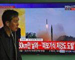 朝鮮半島局勢升級之際,習近平與美國總統川普(特朗普)頻頻互動;大陸學者分析,這是因為中美雙方都已經意識到朝核問題到了非解決不行的地步。學者還認為,就目前局勢來看,朝鮮半島爆發武力衝突的可能正在加大。(JUNG YEON-JE/AFP/Getty Images)