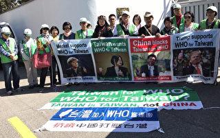 抗议中国大陆打压台湾参与世界卫生大会(WHA),台湾联合国协进会21日赴中国常驻联合国日内瓦办事处抗议。(台湾联合国协进会提供)(中央社)