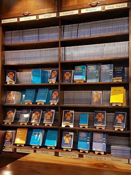 书店陈列的《转法轮》英语及其他语种的翻译版本 (作者提供)