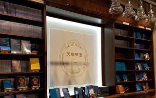 「天梯書店」位於曼哈頓第八大道,售賣法輪大法書籍並且舉辦免費功法學習班。(作者提供)