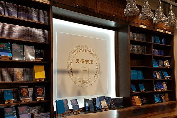 """""""天梯书店""""位于曼哈顿第八大道,售卖法轮大法书籍并且举办免费功法学习班。(作者提供)"""