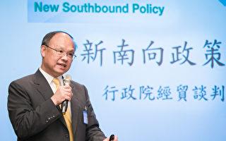 行政院政務委員鄧振中表示,新南向政策未來會在醫療衛生、產業人才培訓和農業合作上,更聚焦地來推動工作。(陳柏州/大紀元)