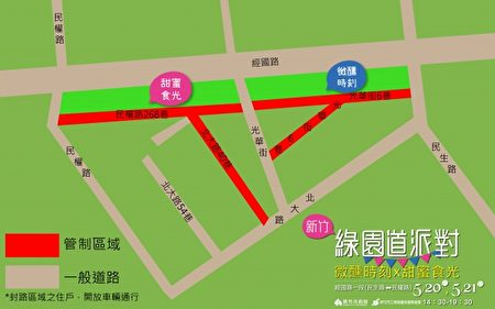 交通管制路線圖。(新竹市府提供)