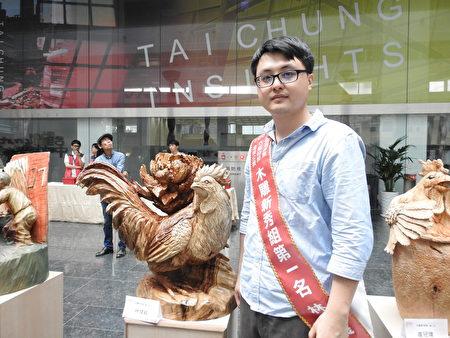 獲得木雕新秀第一名的林瑋宸則表示,他是台藝大畢業的學生,在苗栗三義與徐明秀老師學習木雕已有1年半,此次獲獎的作品是「牡丹雞」。(鄧玫玲/大紀元)