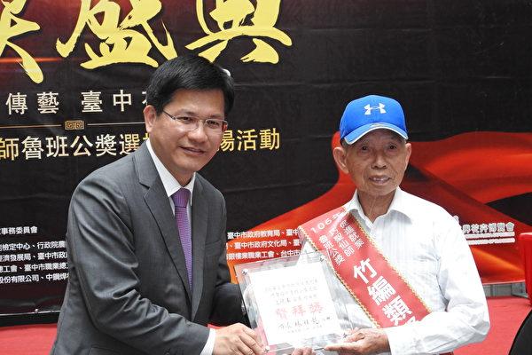 林佳龍還頒給江阿本「賢拜獎」,感謝他們為傳統工藝延續傳承的辛勞與貢獻。(鄧玫玲/大紀元)