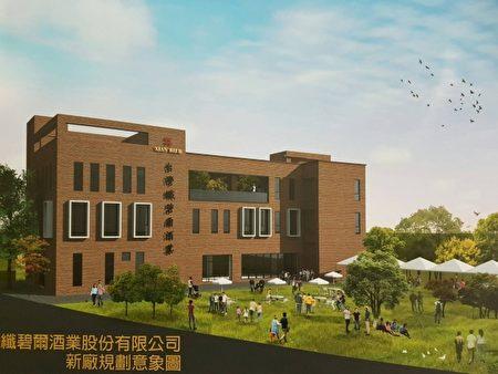 观光啤酒厂将设立在新竹南香山。(林宝云/大纪元)