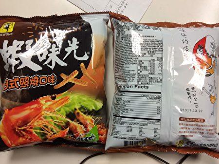 零嘴「蝦味先」涉嫌使用過期原料,檢方查扣旗下4種產品。圖為日式照燒口味。(衛福部食藥署提供)