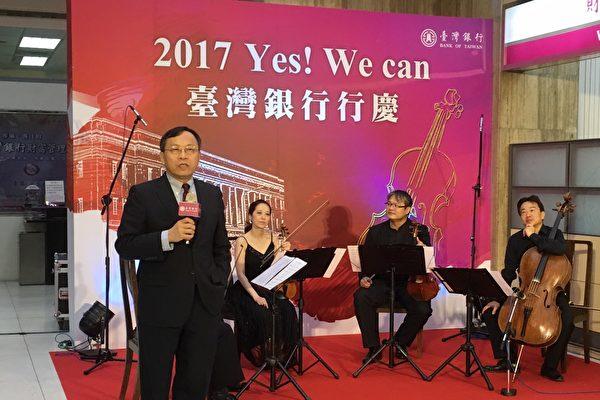 臺灣銀行舉辦行慶,董事長呂桔誠(左)表示,今年經濟成長率會比去年好。(莊麗存/大紀元)