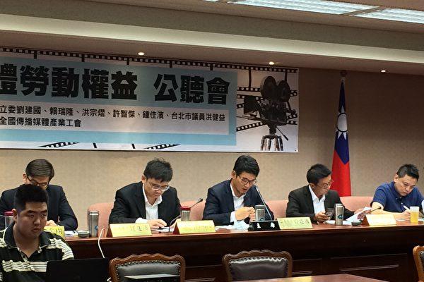 立委劉建國(左3)、賴瑞隆(左2)、許智傑(左4)等召開公聽會討論媒體勞動條件議題。(徐翠玲/大紀元)