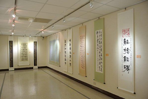 天臘書畫會會員聯展,展於基隆市文化中心三樓藝廊。(周美晴/大紀元)