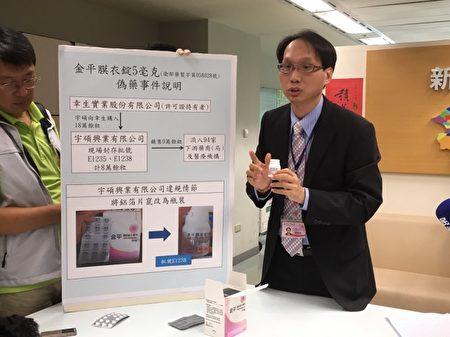 新北市卫生局副局长许朝程说明,金平膜衣锭伪药事件。(庄丽存/大纪元)