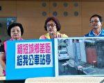 议员罗永珍(中)、赖朝国(右)争取公车亭等交通设施。(黄玉燕/大纪元)