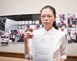 """台湾NGO工作者李明哲遭中共拘捕至今已66天,其妻李净瑜23日召开记者会,透露国际救援行动会持续进行,""""美国只是第一站"""",未来还会有下一步行动。(陈柏州/大纪元)"""