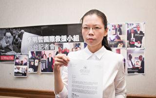 台灣NGO工作者李明哲遭中共拘捕至今已66天,其妻李凈瑜23日召開記者會,透露國際救援行動會持續進行,「美國只是第一站」,未來還會有下一步行動。(陳柏州/大紀元)