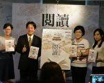 台南市长赖清德(左2)23日出席《阅读的无限想像——走读台南》新书发表会,右2为台南市教育局长陈修平。(萧轩/大纪元)