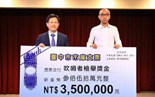 檢舉人陳先生25日獲市長林佳龍頒發吹哨者檢舉獎金350萬元。(台中市政府提供)