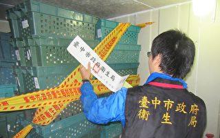 衛生局於現場封存3萬5,262公斤包括部份過期及未過期的半成品及原料肉。(台中市衛生局提供)