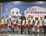 基隆市長林右昌(後中)與潔牙大賽得獎小朋友合影。(陳秀媛/大紀元)