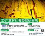 2017慈林社会发展研修班 。(慈林教育基金会提供)