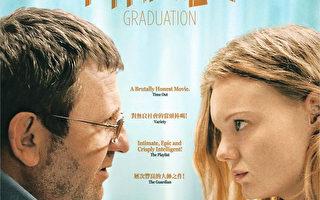 《毕业会考》——艰难的选择 沉重的答卷