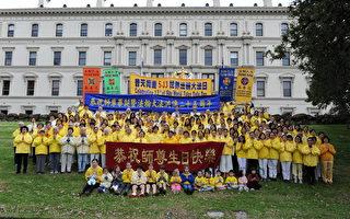法轮大法洪传25周年 澳洲墨尔本学员齐聚庆贺