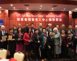 华策会福寿老人中心庆成立29周年,众人感谢中心对老人无微不至的照顾,丰富老人的生活,让他们有幸福的晚年。 (林丹/大纪元)