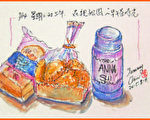 淡彩速写 / 公园早午茶时光(图片来源:作者 邱荣蓉 提供)