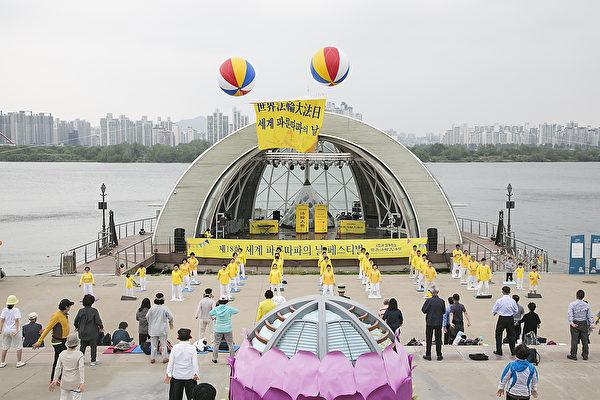 韩国法轮功学员欢庆法轮大法洪传25周年