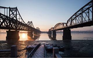 日媒披露,北京4月警告朝鮮,若再核試將長期封鎖中朝邊境。圖為中朝邊境的鴨綠江大橋。(AFP)