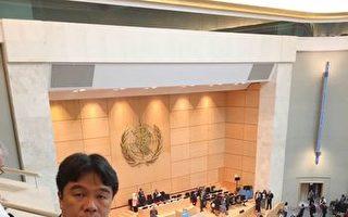 WHA開幕台灣人不准進 民團旁聽證被沒收