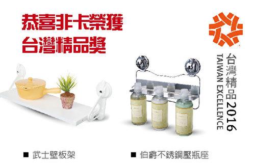 FECA产品荣获2016年台湾精品奖殊荣。(FECA提供)