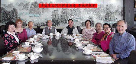 多伦多台湾同乡青藤会会长林清泰(左4)与同乡一起合照。(梁清祥提供文图)