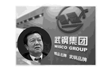 武钢集团前董事长邓崎琳被判刑15年。(大纪元合成)
