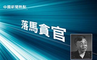 中共辽宁省前政法委书记苏宏章被判有期徒刑14年。(大纪元合成)