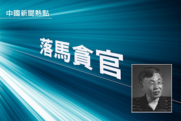 中共遼寧省前政法委書記蘇宏章被判有期徒刑14年。(大紀元合成)