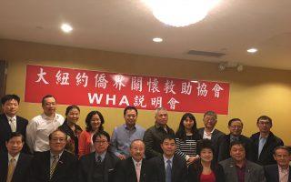 臺灣僑團聲援臺灣參加WHA的說明會現場。 (林丹/大紀元)