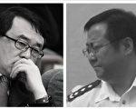 """4月3日,有消息称于重庆公安局长何挺(右)被中纪委带走调查。日前,在百度搜索""""何挺"""",可看到何挺被查消息的相关报导。(大纪元合成)"""