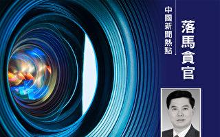 山东省前济南市长杨鲁豫受贿案日前宣判,一审获刑14年。 (大纪元合成)