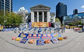 图:5月6日,温哥华部分法轮功学员在市中心以天国乐团、腰鼓、歌唱表演及功法演示等形式庆祝法轮大法洪传25周年。(大宇/大纪元)