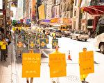 2017年5月12日,紐約上萬人舉行慶祝法輪大法弘傳世界25週年活動,並舉行橫貫曼哈頓中心42街的盛大遊行。(戴兵/大紀元)