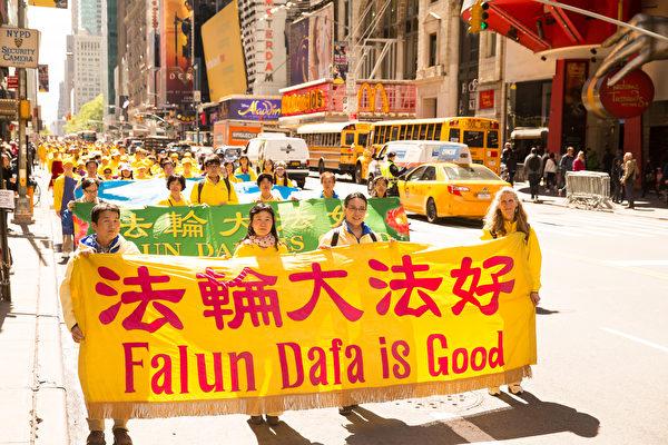 2017年5月12日,纽约上万人举行庆祝法轮大法弘传世界25周年活动,并举行横贯曼哈顿中心42街的盛大游行。(戴兵/大纪元)