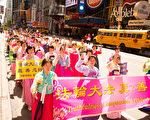"""2017年5月12日,来自全世界的逾万名法轮功学员来到美国纽约曼哈顿举行盛大游行,庆贺法轮大法洪传25周年和第18届""""世界法轮大法日""""。(戴兵/大纪元)"""