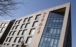 中共的孔子學院是軟實力輸出一部分,美最新報告再揭露孔子學院內幕。圖為中國孔子學院總部——漢辦的北京大樓外觀(大紀元資料庫)