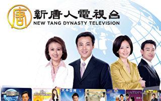 新唐人电视台。(NTDTV)