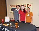 图:(左起)美南银行公关庄玮婷,西南区家庭诊所执业护师周晶和翁珮珊在讲座上合影。(易永琦/大纪元)