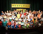 图:长青中文学校春季结业典礼5月7日举行春季结业典礼。(易永琦/大纪元)
