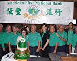 图:恒丰银行成立十九年庆5月13日在Azuma日本餐馆举行。(易永琦/大纪元)