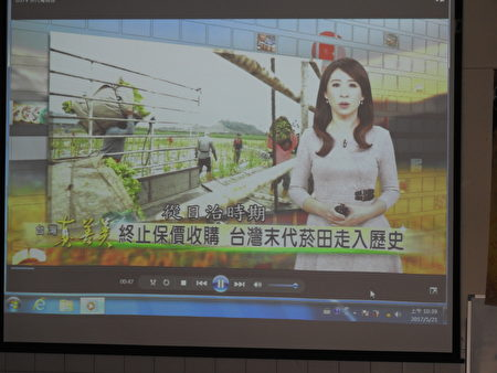 """在""""留下‧记忆""""烟草摄影展开幕茶会中,播放由非凡电视台所制作的《末代烟田走入历史》记录片,记录了烟农的辛苦,台湾最后的烟草记忆,让与会者一同见证台湾烟草产业曾经辉煌的过去。(蔡上海/大纪元)"""