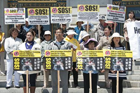 灣區法輪功學員,5月23日在舊金山市政廳前支持「反強摘器官醫生組織」,呼籲加州立法禁止器官移植旅遊。(周鳳臨/大紀元)